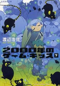 2000年のゲ-ム.キッズ 下