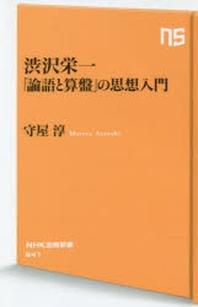 澁澤榮一「論語と算盤」の思想入門