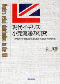 現代イギリス小賣流通の硏究 消費者の世帶構造變化と大規模小賣業者の市場行動