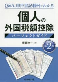 個人の外國稅額控除パ-フェクトガイド Q&Aと申告書記載例でわかる