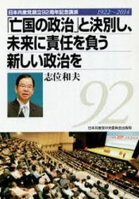 「亡國の政治」と決別し,未來に責任を負う新しい政治を 日本共産黨創立92周年記念講演1922~2014