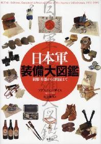 日本軍裝備大圖鑑 制服.兵器から日用品まで