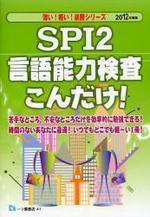 SPI2言語能力檢査こんだけ! 2012年度版