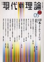 現代の理論 VOL.2(05新春號)