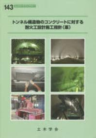 トンネル構造物のコンクリ-トに對する耐火工設計施工指針(案)