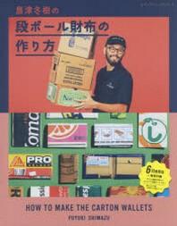 島津冬樹の段ボ-ル財布の作り方