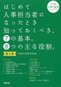 はじめて人事擔當者になったとき知っておくべき,7の基本.8つの主な役割. 入門編 人事の綠本
