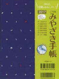 '17 みやざき手帳