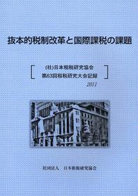 拔本的稅制改革と國際課稅の課題 <社>日本租稅硏究協會第63回租稅硏究大會記錄2011