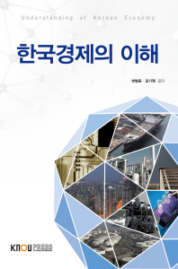 한국경제의이해(2학기)