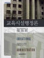 교육시설행정론