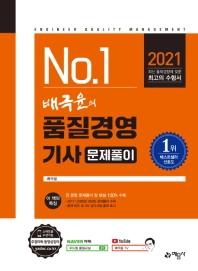 NO.1 배극윤의 품질경영기사 문제풀이(2021)