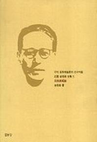 민족미술론(근원 김용준 전집 5)