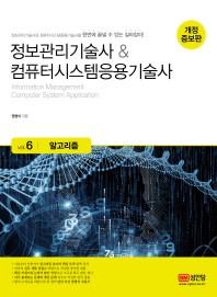정보관리기술사&컴퓨터시스템응용기술사. 6: 알고리즘