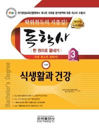 식생활과 건강 한 권으로 끝내기(독학사 가정학 3단계)(2020)