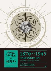 하버드-C.H.베크 세계사: 1870~1945