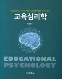 뇌의 창의적인 잠재능력을 키워주는 교육심리학