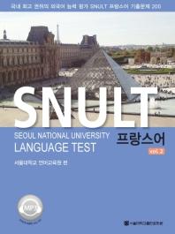 SNULT 프랑스어 vol. 2