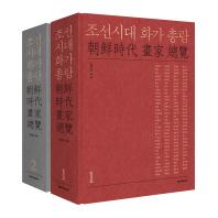 조선시대 화가 총람 세트
