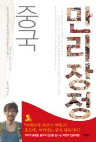 중국 만리장정