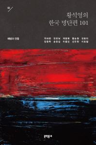 황석영의 한국 명단편 101. 2: 해방과 전쟁