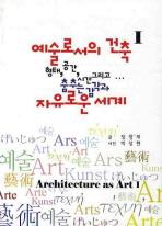 예술로서의 건축. 1: 자유로운 세계