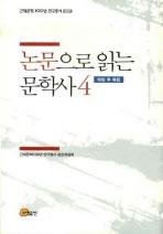 논문으로 읽는 문학사. 4: 해방 후 북한