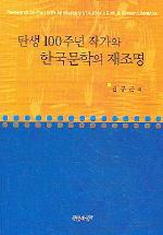탄생 100주년 작가와 한국문학의 재조명