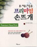 프리미엄 손뜨개(봄 여름 가을용)