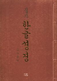 집자 한글성경