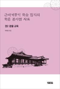근대계몽기 학술 잡지의 학문 분야별 자료. 2