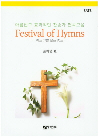 페스티벌 오브 힘스(Festival of Hymns)