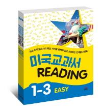 미국교과서 Reading Easy 세트(1-3권)(인터넷전용상품)