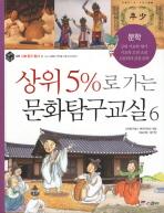상위 5%로 가는 문화탐구교실. 6: 문학