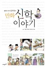 뚱딴지 작가 김우영의 만화 신학 이야기