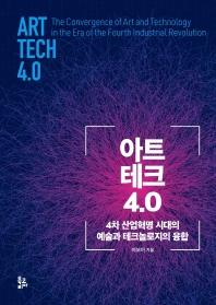 아트 테크 4.0