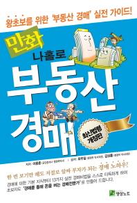 나홀로 부동산 경매(만화)