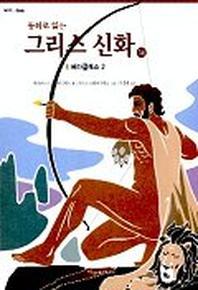동화로 읽는 그리스 신화 14(헤라클레스 2)