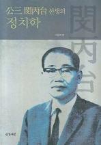 공삼 민병태 선생의 정치학