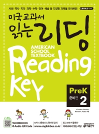 미국교과서 읽는 리딩 PreK. 2(준비편)