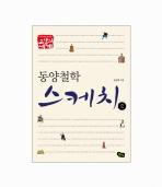 동양 철학 스케치. 2