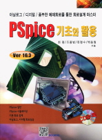 PSPICE 기초와 활용(VER 16.3)