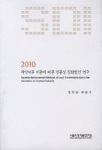 계약사무 이관에 따른 전문성 강화방안 연구(2010)