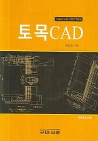 토목 CAD