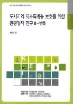 도시지역 저소득계층 보호를 위한 환경정책연구 3-부록