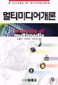 멀티미디어 개론(S/W포함)