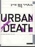 도시의 죽음을 기억하라(URBAN DEATH)