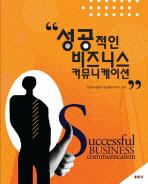 성공적인 비지니스 커뮤니케이션