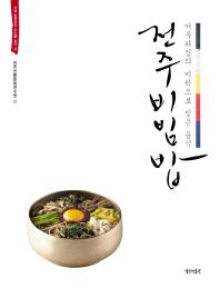전주비빔밥