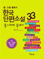 한국 단편소설 33(중 고생 필독서)